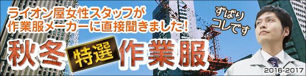 2016-2017 秋冬特選作業服