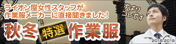 2018-2019 秋冬特選作業服