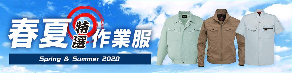 2020 春夏作業服特集