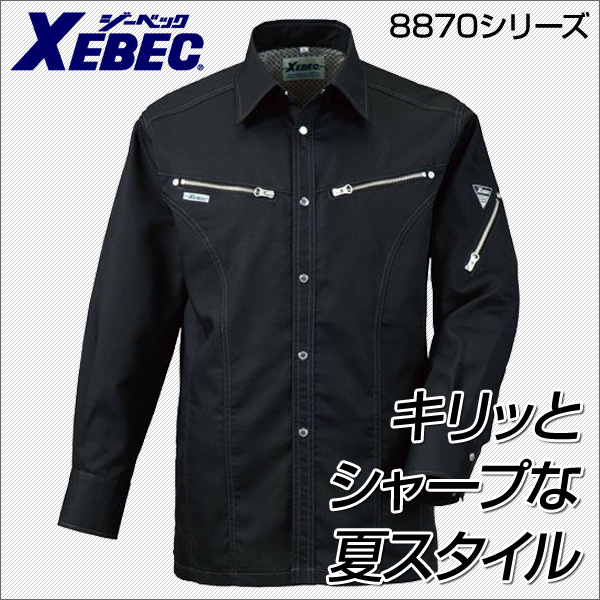 ジーベック(XEBEC)作業服 8873・8874・8876