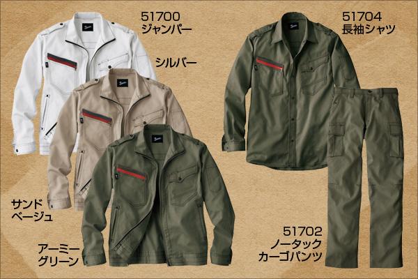 自重堂(Jichodo)作業服 Jawin 51700・51702・51704