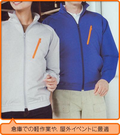 【サンエス 空調服】KU90510 倉庫での軽作業や、屋外イベントに最適