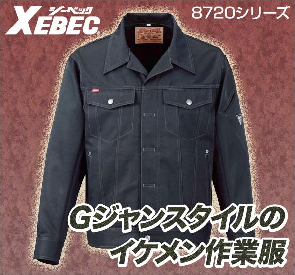 ジーベック(XEBEC)作業服 8720・8722・8723