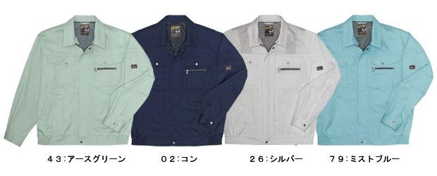 CHUSAN(中国産業)作業服2605シリーズ 耐久性抜群な作業服