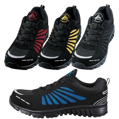 自重堂 カジュアル・スタイリッシュブランド「Z-DRAGON」 安全靴