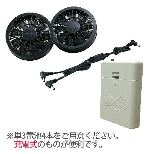 基本電池ボックスセット(RD9263電池ボックス+ファン+ケーブル)