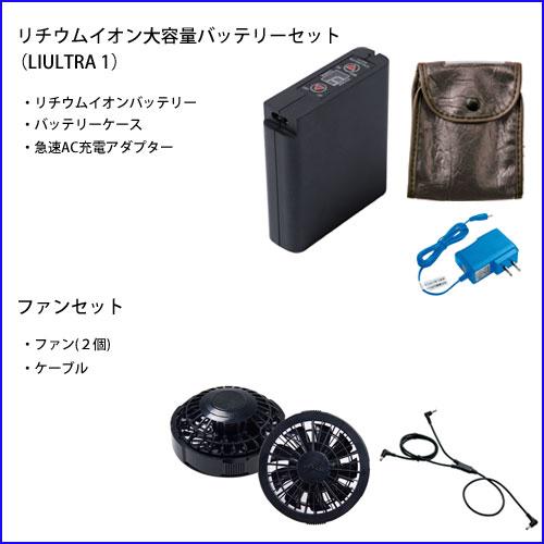 基本バッテリーセット(LIULTRA1バッテリーセット + ファン + ケーブル)
