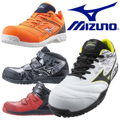 MIZUNO安全靴 オールマイティ