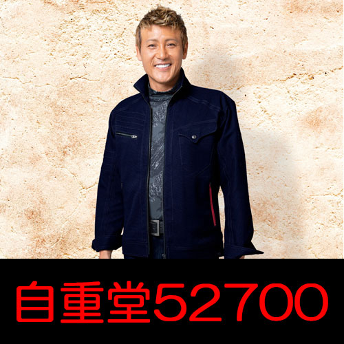 自重堂作業服52700シリーズ ストレッチ性も兼ね備えたカジュアル作業服