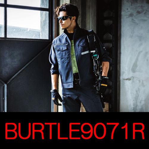 バートル作業服(旧クロカメ被服)9071Rシリーズ  スーパーストレッチと高視認リフレクター装着作業服