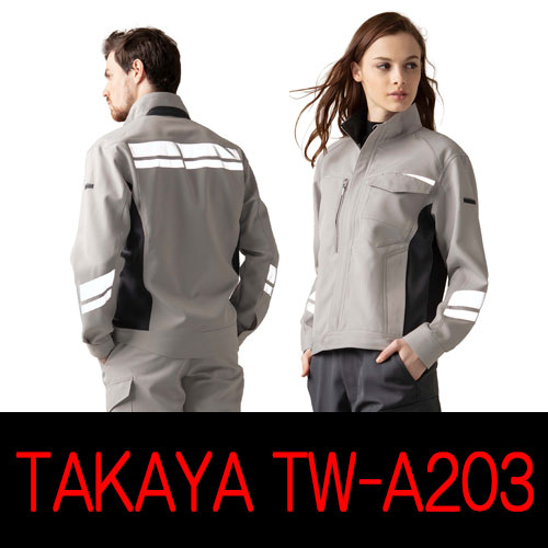 タカヤ作業服TW-A203シリーズ 反射材付き作業服