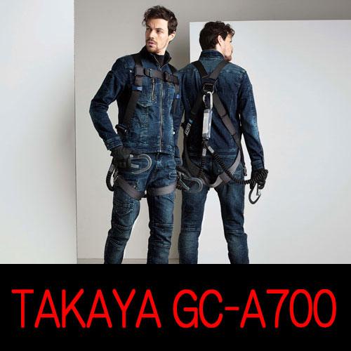 タカヤ作業服GC-A700シリーズ GRANCISCO(グランシスコ)作業着
