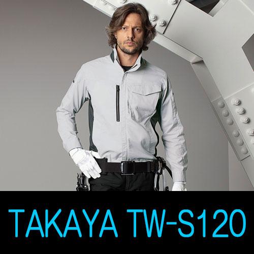 タカヤ作業服TW-S120シリーズ フルハーネス対応・収納力抜群作業服