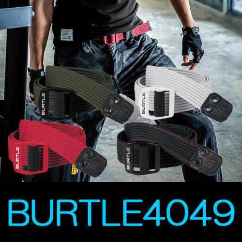 バートル作業服(旧クロカメ被服)4049高強度バックルを採用したベルト