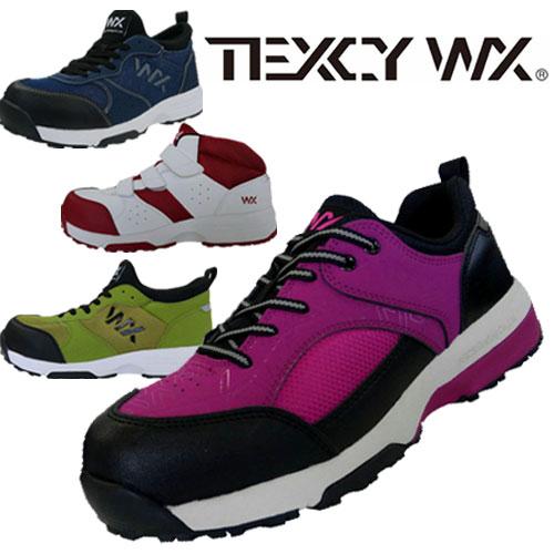 TEXCYWX テクシーワークス 安全靴