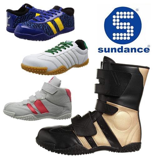 SUNDANCE サンダンス安全靴