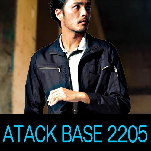 ATACK BASE(アタックベース) 2205シリーズ抜群のストレッチ作業服