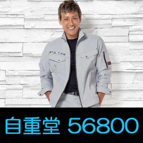 自重堂作業服56800シリーズ インパクト抜群作業服