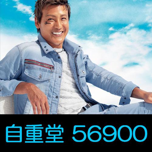 自重堂作業服56900シリーズ ストレッチデニム作業服