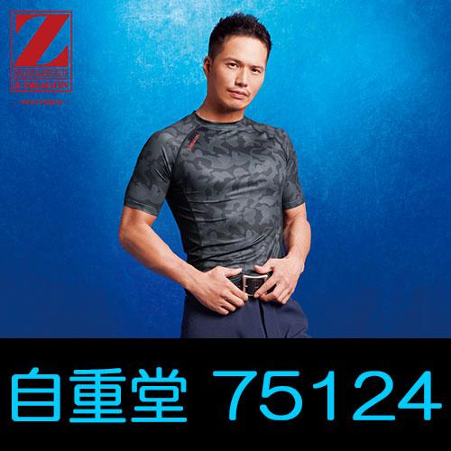 自重堂作業服75124シリーズ接触冷感インナー