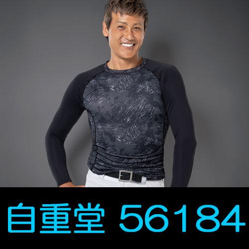 自重堂作業服56184シリーズ 徹底分解消臭インナー