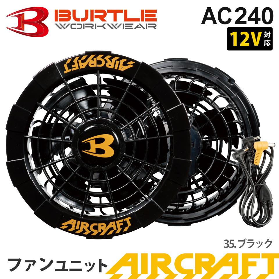 BURTLE_AC240ファンユニット