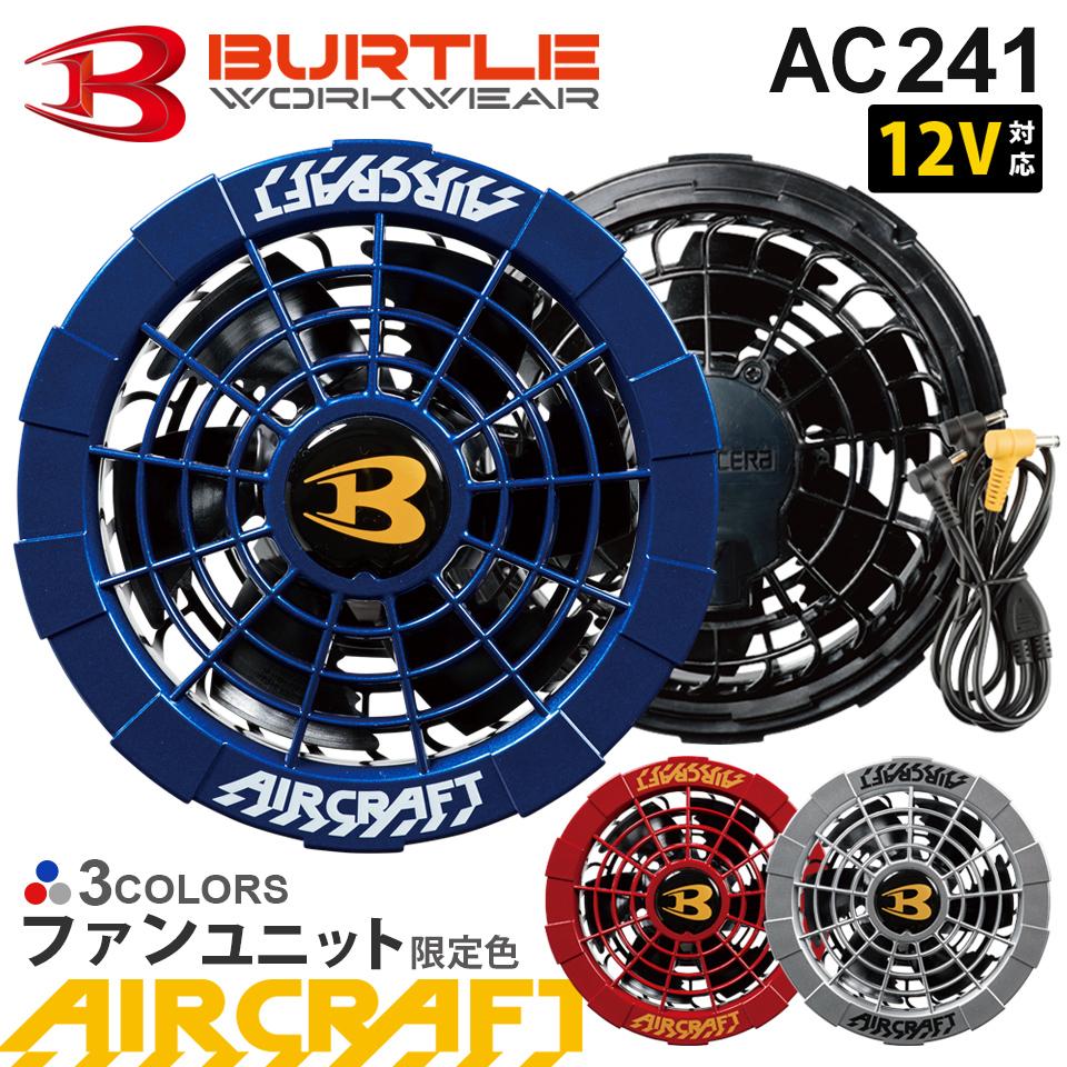 BURTLE_AC241ファンユニット
