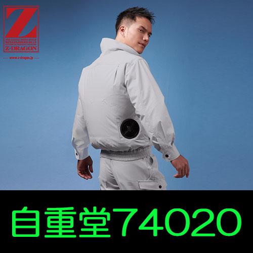 自重堂作業服Z-DRAGON74020 話題沸騰!ファン付き作業服