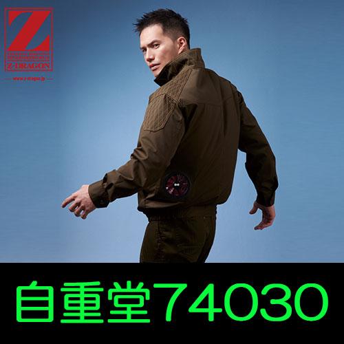 自重堂作業服Z-DRAGON74030 話題沸騰!ファン付き作業服
