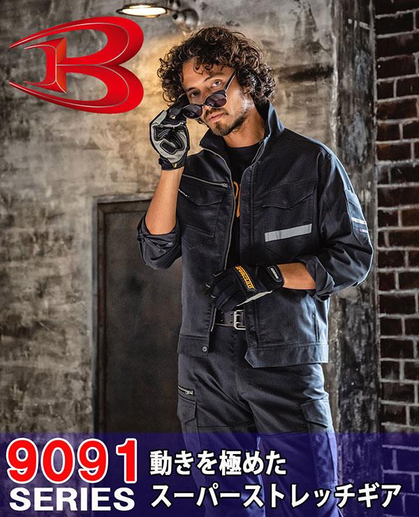 BURTLE9091シリーズ