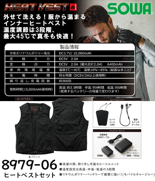 SOWA8979シリーズ