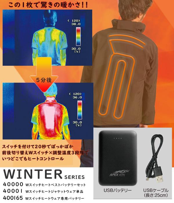 ATACKBASE-WINTER_40000シリーズ