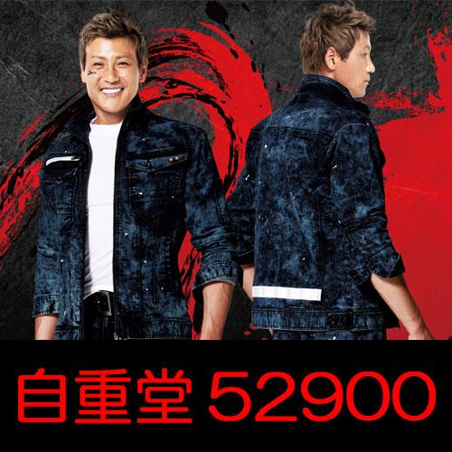 自重堂作業服52900シリーズ スタイリッシュなホワイトアクセントな作業服