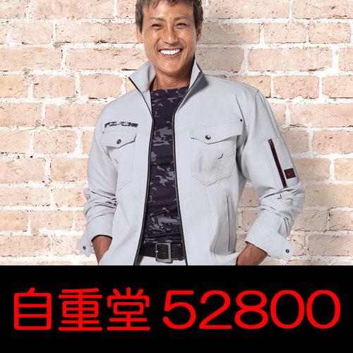 自重堂作業服52800シリーズ インパクト抜群作業服