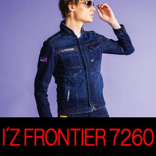 アイズフロンティア作業服IZFRONTIER7260シリーズ
