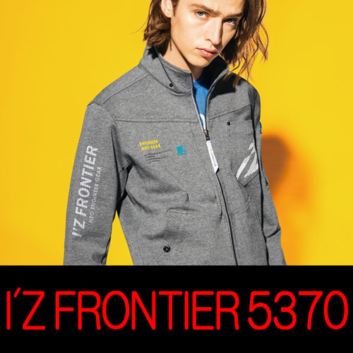 アイズフロンティア作業服IZFRONTIER5370シリーズ
