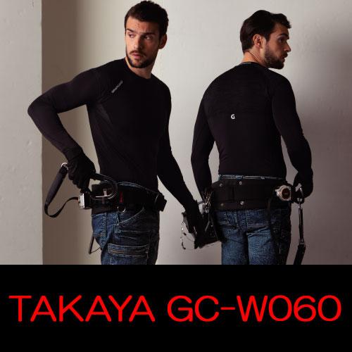 タカヤ作業服GC-060シリーズ GRANCISCO(グランシスコ)新次元の保温力と保護性能