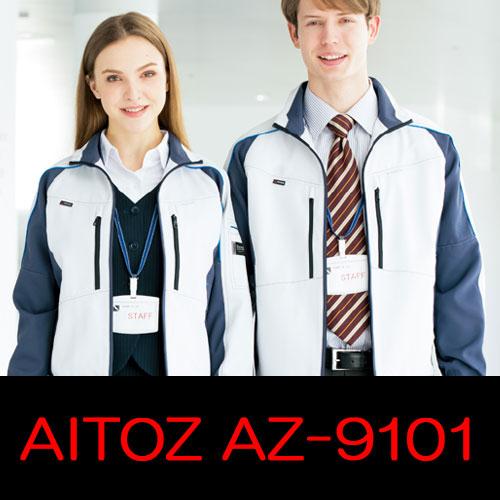 アイトス作業服AZ-9101シリーズ 環境型ワークウエア作業服