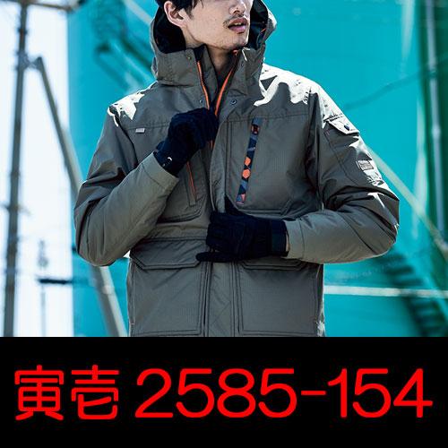 寅壱2585シリーズ 蓄熱・保温・防風 撥水性を備えた防寒着