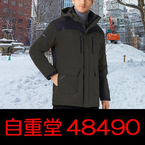 自重堂作業服48490シリーズ 裏アルミプリントの魔法瓶防寒着