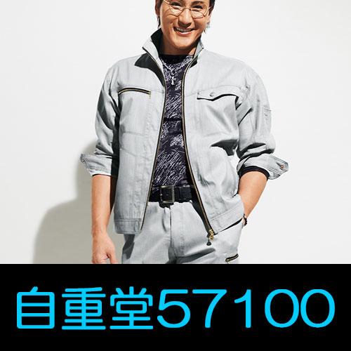 自重堂作業服57100シリーズ ボディフィールドビーを使用したストレッチ作業服