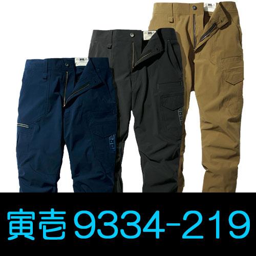 寅壱9334カーゴパンツ作業服
