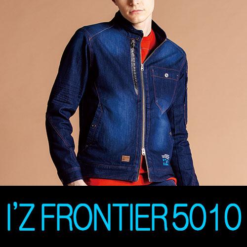 アイズフロンティア作業服IZFRONTIER5010シリーズ