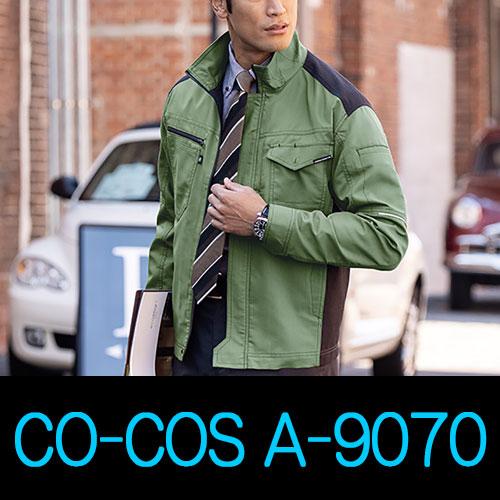 コーコス作業服A-9070シリーズ スマートシルエット作業服