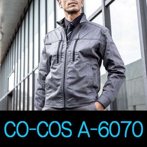 コーコス作業服A-6070シリーズ 大容量ポケット作業服