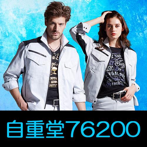 自重堂作業服Z-DRAGON76200シリーズ 丈夫で伸縮性に優れたストレッチT/C素材作業服