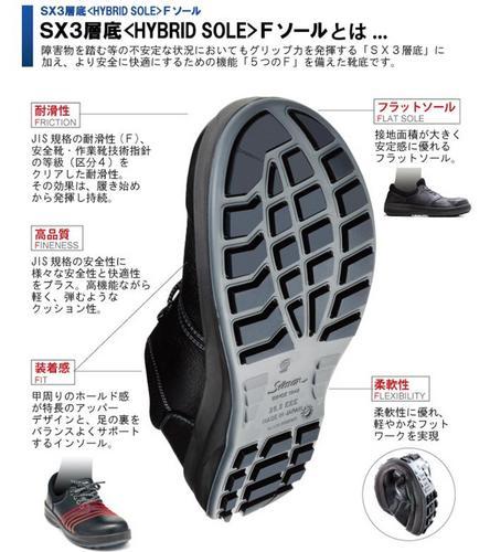 SIMON-WS11 シモン安全靴 WS11 黒 短靴