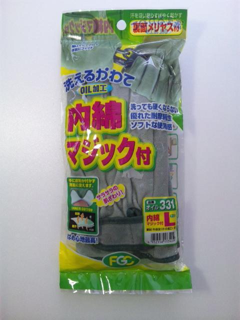 FUJIG331 洗えるかわて オイル331