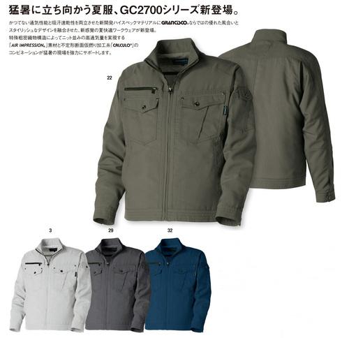 TAKA_GC2700 GRANCISCO(グランシスコ)ジャケット 22/オリーブ・3/ストーングレー・29/チャコール・32/インディゴ