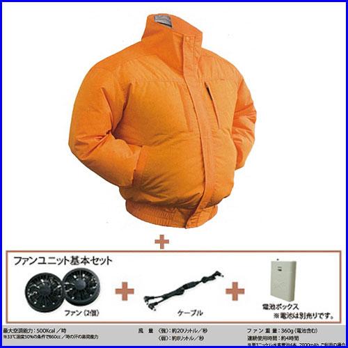 TEKKIN-2-A (EK1020)タチエリタイプブルゾン[社名刺繍無料]+基本電池ボックスセット オレンジ